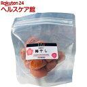 梅干し 紫蘇漬け(200g)