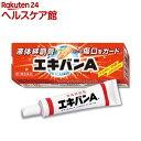 【第3類医薬品】エキバンA(10g)【エキバンA】