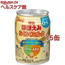 明治ほほえみ らくらくミルク 常温で飲める液体ミルク 0ヵ月から(240ml*15本セット)【明治ほ