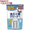 洗たく槽クリーナー(500g)【slide_3】[�