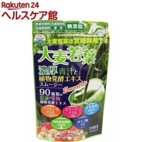 【訳あり】【アウトレット】大麦若葉濃厚青汁と植物発酵エキススムージー(200g)【ミナミヘルシーフーズ】