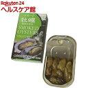スモーク牡蠣 ひまわり油漬け オードブル(85g)