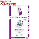 Digio2 Mac Book Pro ...