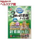 天然消臭 3種の針葉樹トイレ砂(7.7L)