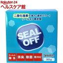 シールオフ 業務用置き型(90g)【シールオフ(SEAL OFF)】【送料無料】