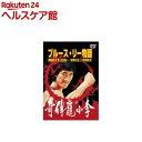 ブルース・リー物語 DVD LBX-403(1枚入)