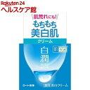 肌研(ハダラボ) 白潤 薬用美白クリーム(50g)【肌研(ハ...