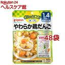 ショッピングレシピ ピジョンベビーフード 1食分の鉄Ca やわらか鶏だんご(120g*48袋セット)【食育レシピ】