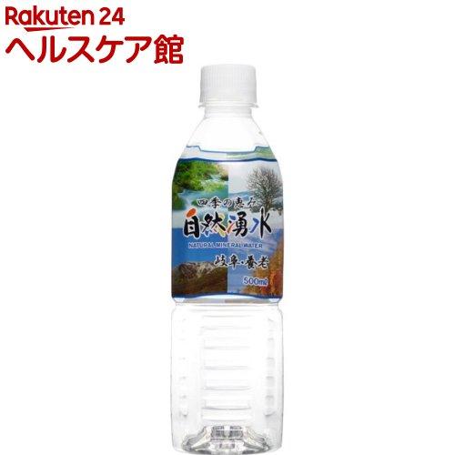 四季の恵み 自然湧水 岐阜・養老(500mL*24本入)