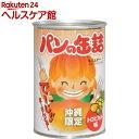 パンの缶詰 トロピカル味(100g)【パンの缶詰】