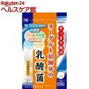 ヨーグルト10コ分の乳酸菌(200mg*62粒)【ヨーグルト...