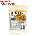 スープの素 カレー(22g*3袋入)【辻安全食品】