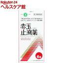 【第2類医薬品】赤玉止瀉薬(30粒*6包)