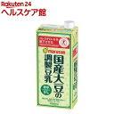 マルサンアイ 国産大豆の調製豆乳(1L*6本入)