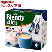 ブレンディ スティックカフェオレ カロリーハーフ(6.5g*30本入)【ブレンディ(Blendy)】