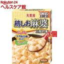 鶏しお麻婆豆腐の素(3~4人前*3コセット)