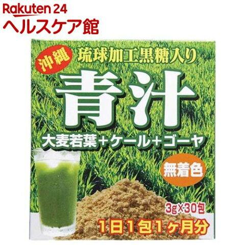 青汁 琉球加工黒糖入り(3g*30包)【琉球ヘルシーフーズ】
