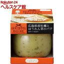 メゾンボワール 広島県産牡蠣とほうれん草のパテ 白ワイン仕立て(95g)【メゾンボワール】