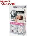 Ag抗菌 毛布圧縮パック 毛布・タオルケット用(2枚入)
