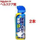 便座ノズルと便器の洗浄スプレー(200mL*2コセット)