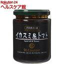 サンクゼール パスタソース イカスミ トマト(220g)【サンクゼール】