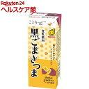 ことりっぷ 豆乳飲料 黒ごまさつま(200mL*12本入)【マルサン】