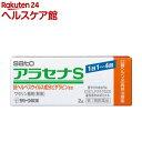 【第1類医薬品】アラセナS(セルフメディケーション税制対象)(2g)【アラセナ】