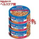 ホワイトフジ まぐろ かつお節入り 3缶(125g^3缶入)(125g*3缶入*15コセット)【ホワイトフジ】【送料無料】