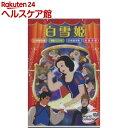 ワールドコレクション 白雪姫(1枚入)【ワールドピクチャー】