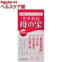 【第2類医薬品】実母散錠 母の宝(280錠)