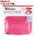 ビタット ストロベリー(1コ入)【ビタット(Bitatto)...