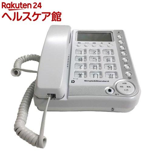 カシムラ 留守番機能付シンプルフォン NSS-05(1台)【カシムラ】【送料無料】