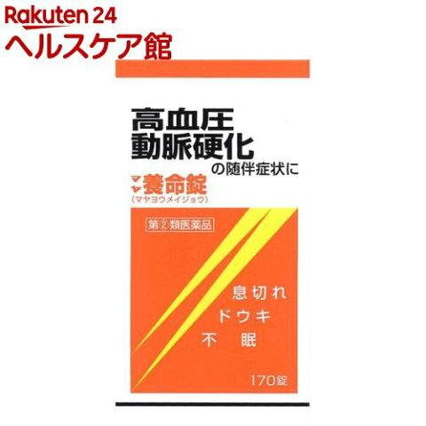 【第(2)類医薬品】マヤ養命錠(170錠)【送料無料】