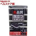 高品質 泡立つスポンジ ハード(5コ入)【ワイズ】...