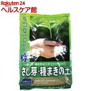 プロトリーフ さし芽・種まきの土(5L)
