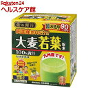 金の青汁 純国産大麦若葉(90包)【1_k】【金の青汁】...