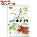 ご当地めぐり 九州鶏の粗挽きささみ&砂肝入り 細切り(80g)