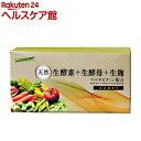ネイチャーズヘルス 天然 生酵素+生酵母+生麹(90粒)【ネイチャーズ・ヘルス】