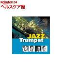 精选辑 - オムニバス ジャズ・トランペット ホワッツ・ニュー CD AO-306(1枚入)