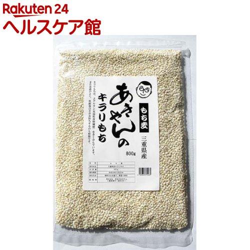 三重県産あきやんのもち麦 キラリもち(800g)