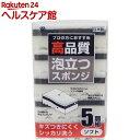 高品質 泡立つスポンジ ソフト(5コ入)【ワイズ】...