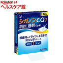 【第1類医薬品】シガノンCQ1透明パッチ(セルフメディケーション税制対象)(14枚入)【シガノン】【送料無料】