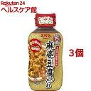 エバラ 麻婆豆腐のたれ 中辛(約6人分 3コセット)【エバラ】