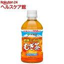 伊藤園 健康ミネラルむぎ茶(350mL*...