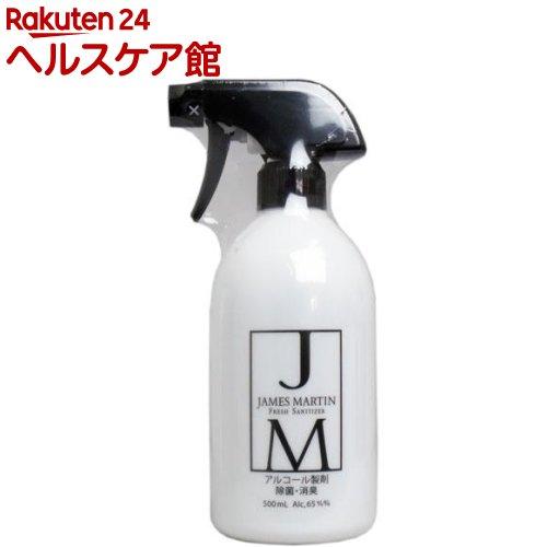 ジェームズマーティン フレッシュサニタイザー スプレーボトル(500ml)【slide_4】【ジェームズマーティン】[除菌 消臭 ウイルス対策 細菌対策]