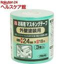 アサヒペン PCお徳用マスキングテープ 外壁塗装用 24mm*18m(3巻入)【アサヒペン】