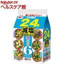 永谷園の24食のおみそ汁 減塩(24食入)