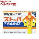 【第2類医薬品】ストッパ下痢止めEX(24錠)【m6v】【ストッパ】