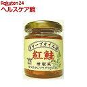 紅鮭オリーブオイル漬 燻製風(90g)