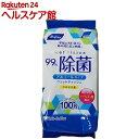 リファイン アルコール除菌 ボトルつめかえ LD-103(100枚)